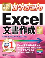 [表紙]今すぐ使えるかんたんExcel文書作成 [Excel 2013/2010/2007対応]