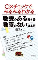 [表紙]教養のある日本語 教養のない日本語