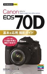 [表紙]今すぐ使えるかんたんmini Canon EOS 70D 基本&応用 撮影ガイド