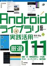 [表紙]Androidライブラリ実践活用[厳選111]