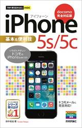[表紙]今すぐ使えるかんたんmini iPhone 5s/5c 基
