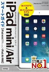 [表紙]ゼロからはじめる iPad mini/Air スマートガイド
