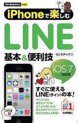 [表紙]今すぐ使えるかんたんmini iPhoneで楽しむLINE 基本&便利技