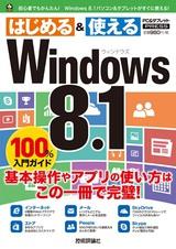 [表紙]Windows 8.1 100%入門ガイド