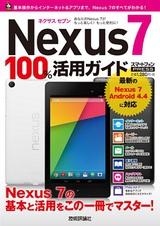 [表紙]Nexus 7 100%活用ガイド