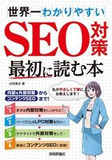 [表紙]世界一わかりやすい SEO対策 最初に読む本 ~内部&外部対策からコンテンツSEOまで!