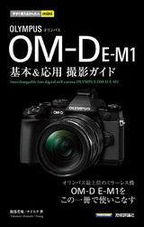 [表紙]今すぐ使えるかんたんmini オリンパス OM-D E-M1 基本&応用撮影ガイド