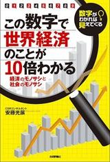 [表紙]この数字で世界経済のことが10倍わかる〜経済のモノサシと社会のモノサシ〜