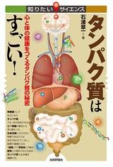 [表紙]タンパク質はすごい! 〜心と体の健康をつくるタンパク質の秘密