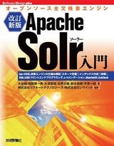 [表紙][改訂新版]Apache Solr入門――オープンソース全文検索エンジン