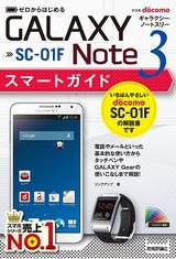 [表紙]ゼロからはじめる ドコモ GALAXY Note 3 SC-01F スマートガイド