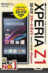 [表紙]ゼロからはじめる ドコモ Xperia Z1 SO-01F スマートガイド