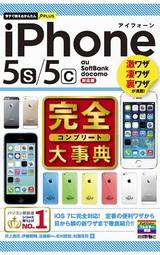 [表紙]今すぐ使えるかんたんPLUS iPhone 5s/5c 完全大事典