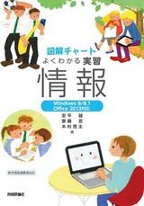 [表紙]図解チャート よくわかる実習 情報【Windows 8/8.1/Office2013対応】
