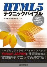 [表紙]HTML5テクニックバイブル