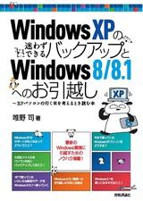 [表紙]WindowsXPの迷わずできるバックアップとWindows8/8.1へのお引越し〜XPパソコンの行く末を考えるとき読む本