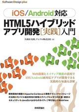 [表紙][iOS/Android対応]HTML5ハイブリッドアプリ開発[実践]入門