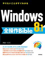 [表紙]Windows8.1 全操作 Bible