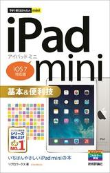 [表紙]今すぐ使えるかんたんmini iPad mini基本&便利技[iOS 7対応版]