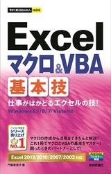 [表紙]今すぐ使えるかんたんmini Excelマクロ&VBA基本技[Excel 2013/2010/2007/2003対応]