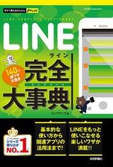 [表紙]今すぐ使えるかんたんPLUS LINE 完全大事典