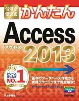 [表紙]今すぐ使えるかんたん Access 2013