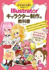 [表紙]絵を描く仕事を始めたい! Illustrator キャラクター制作の教科書