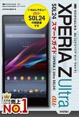 [表紙]ゼロからはじめる au Xperia Z Ultra SOL24 スマートガイド