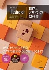[表紙]世界一わかりやすいIllustrator 操作とデザインの教科書