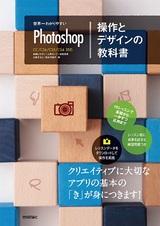 [表紙]世界一わかりやすいPhotoshop 操作とデザインの教科書