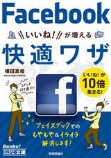 [表紙]今すぐ使えるかんたん文庫 Facebook いいね!が増える 快適ワザ