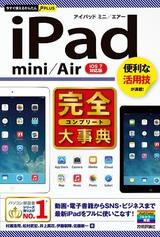 [表紙]今すぐ使えるかんたんPLUS iPad mini/Air 完全大事典