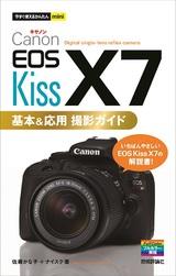 [表紙]今すぐ使えるかんたんmini Canon EOS Kiss X7 基