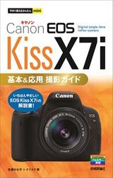 [表紙]今すぐ使えるかんたんmini Canon EOS Kiss X7i 基