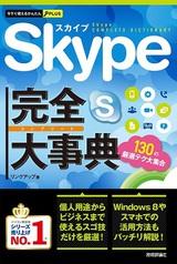 [表紙]今すぐ使えるかんたんPLUS Skype 完全大事典