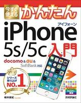 [表紙]今すぐ使えるかんたん iPhone 5s/5c 入門 [docom