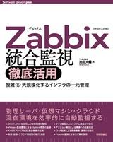 [表紙]Zabbix統合監視徹底活用──複雑化・大規模化するインフラの一元管理