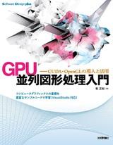 [表紙]GPU 並列図形処理入門――CUDA・OpenGLの導入と活用