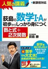[表紙]荻島の数学I・Aが初歩からしっかり身につく  「数と式+2次関数」