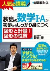 [表紙]荻島の数学I・Aが初歩からしっかり身につく 「図形と計量+図形の性質」