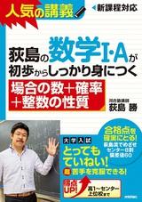 [表紙]荻島の数学I・Aが初歩からしっかり身につく 「場合の数+確率+整数の性質」