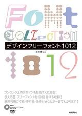 [表紙]デザインフリーフォント1012
