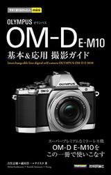 [表紙]今すぐ使えるかんたんmini オリンパス OM-D E-M10 基本&応用撮影ガイド