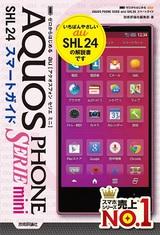 [表紙]ゼロからはじめる au AQUOS PHONE SERIE mini SHL24 スマートガイド