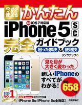 [表紙]今すぐ使えるかんたん iPhone 5s/5c完全ガイドブック 困った解決&便利技[iOS 7対応版]