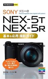 [表紙]今すぐ使えるかんたんmini ソニー α NEX-5T/5R 基本&応用 撮影ガイド