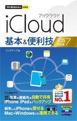 [表紙]今すぐ使えるかんたんmini  iCloud 基本&便利技 iOS 7対応版
