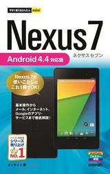 [表紙]今すぐ使えるかんたんmini Nexus 7 Android 4.4対応版