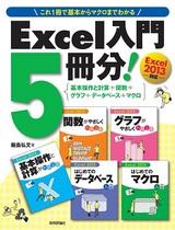 [表紙]Excel入門5冊分! <基本操作と計算+関数+グラフ+データベース+マクロ> Excel 2013対応