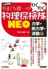 [表紙]やまぐち健一の わくわく物理探検隊NEO 「力学・熱力学・波動編」